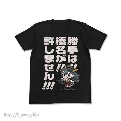 艦隊 Collection -艦Colle- (大碼)「榛名」黑色 T-Shirt Katte wa Haruna ga Yurushimasen T-Shirt / BLACK - L【Kantai Collection -KanColle-】