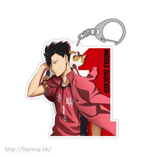 排球少年!! 「黑尾鐵朗 (鉄朗)」亞克力 匙扣 Acrylic Key Chain Tetsuro Kuroo【Haikyu!!】