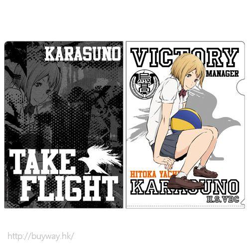 排球少年!! 「谷地仁花」文件套 Clear File Hitoka Yachi【Haikyu!!】