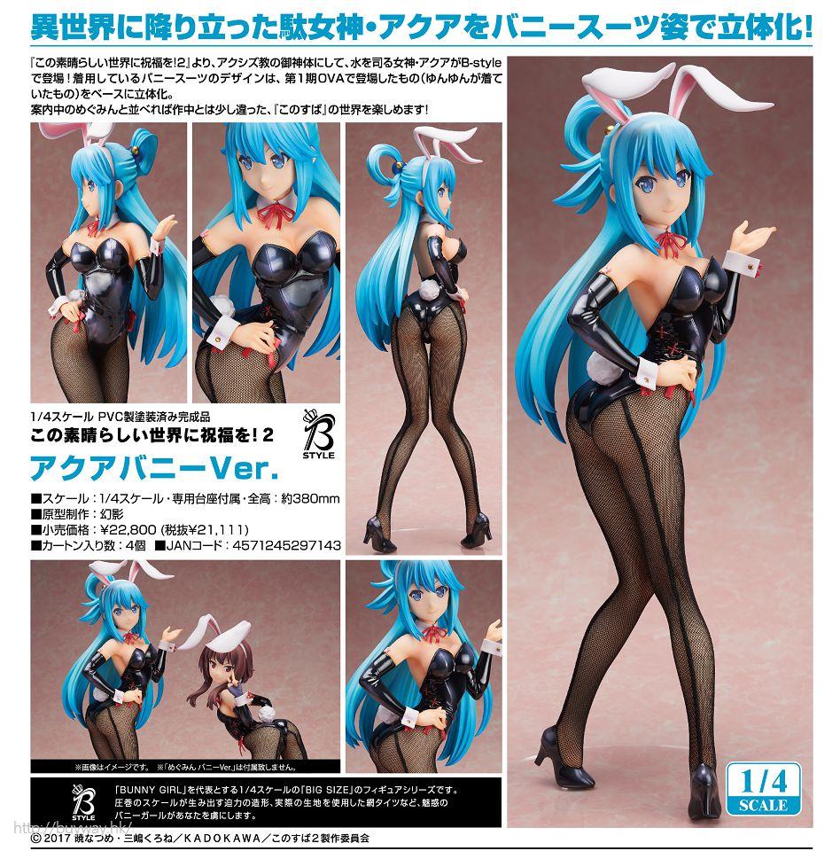 為美好的世界獻上祝福! B-STYLE 1/4「阿克婭」Bunny ver. B-STYLE 1/4 Aqua Bunny Ver.【KonoSuba: God's Blessing on This Wonderful World!】