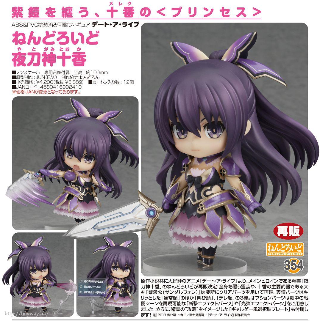 約會大作戰 「夜刀神十香」Q版 黏土人 Nendoroid Yatogami Toka【Date A Live】