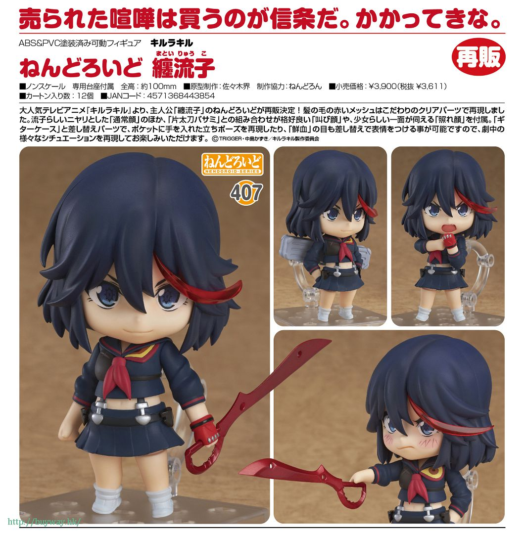 斬服少女 「纏流子」Q版 黏土人 Nendoroid Matoi Ryuko【Kill la Kill】