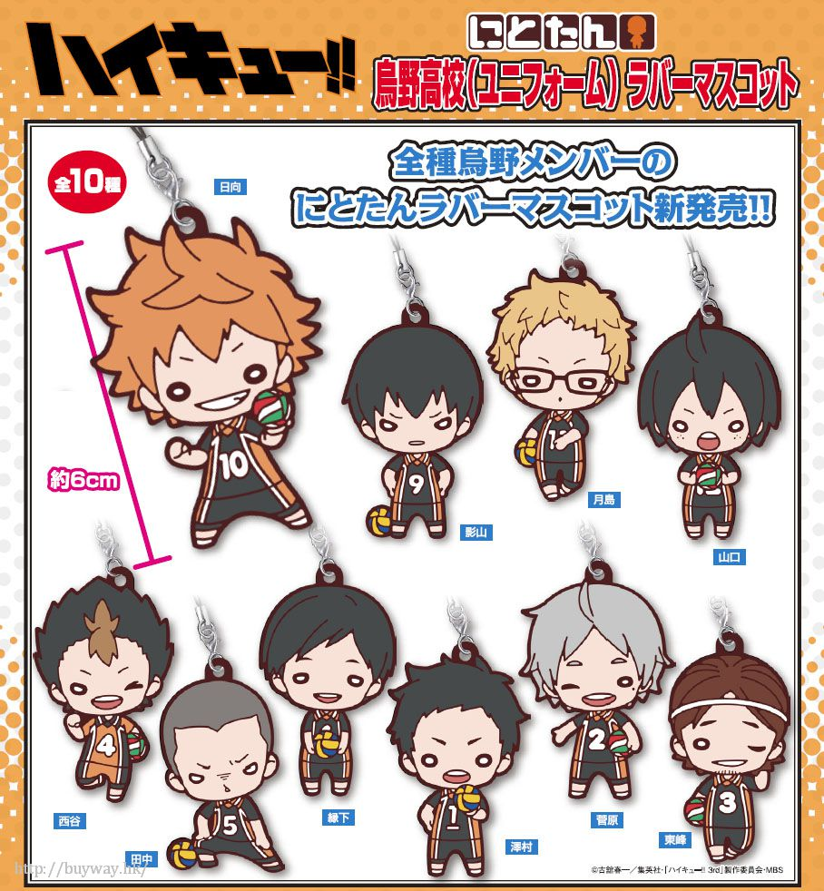 排球少年!! 「烏野高校」橡膠掛飾 (10 個入) Nitotan Karasuno High School Uniform Rubber Mascot (10 Pieces)【Haikyu!!】
