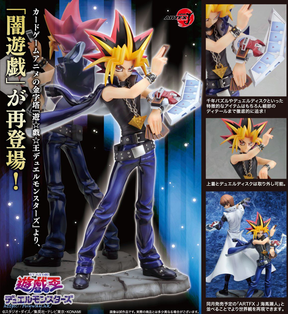 遊戲王 ARTFX J 1/7「闇遊戲」 ARTFX J 1/7 Yami Yugi【Yu-Gi-Oh!】
