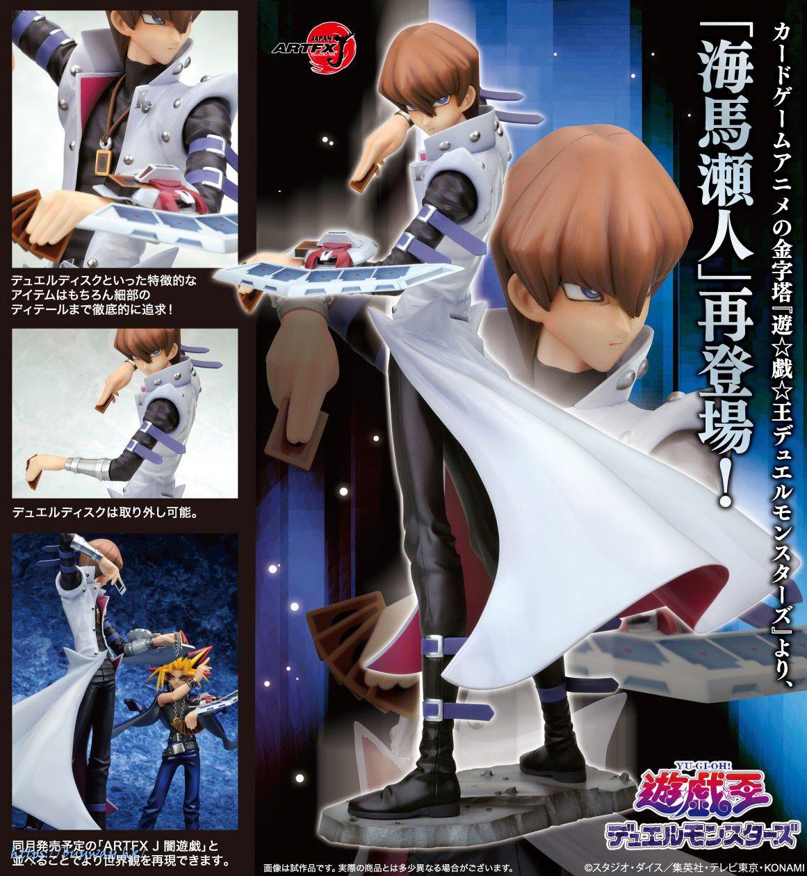 遊戲王 ARTFX J 1/7「海馬瀨人」 ARTFX J 1/7 Kaiba Seto【Yu-Gi-Oh!】