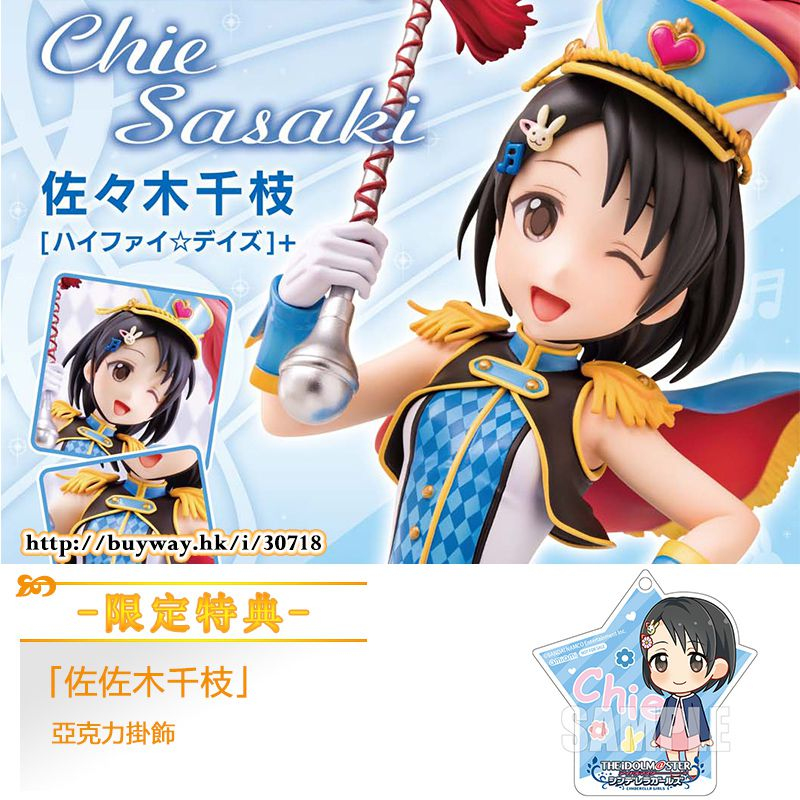 偶像大師 灰姑娘女孩 1/7「佐佐木千枝」Hi-Fi Days + (限定特典:亞克力掛飾) 1/7 Chie Sasaki Hi-Fi Days + ONLINESHOP Limited【The Idolm@ster Cinderella Girls】