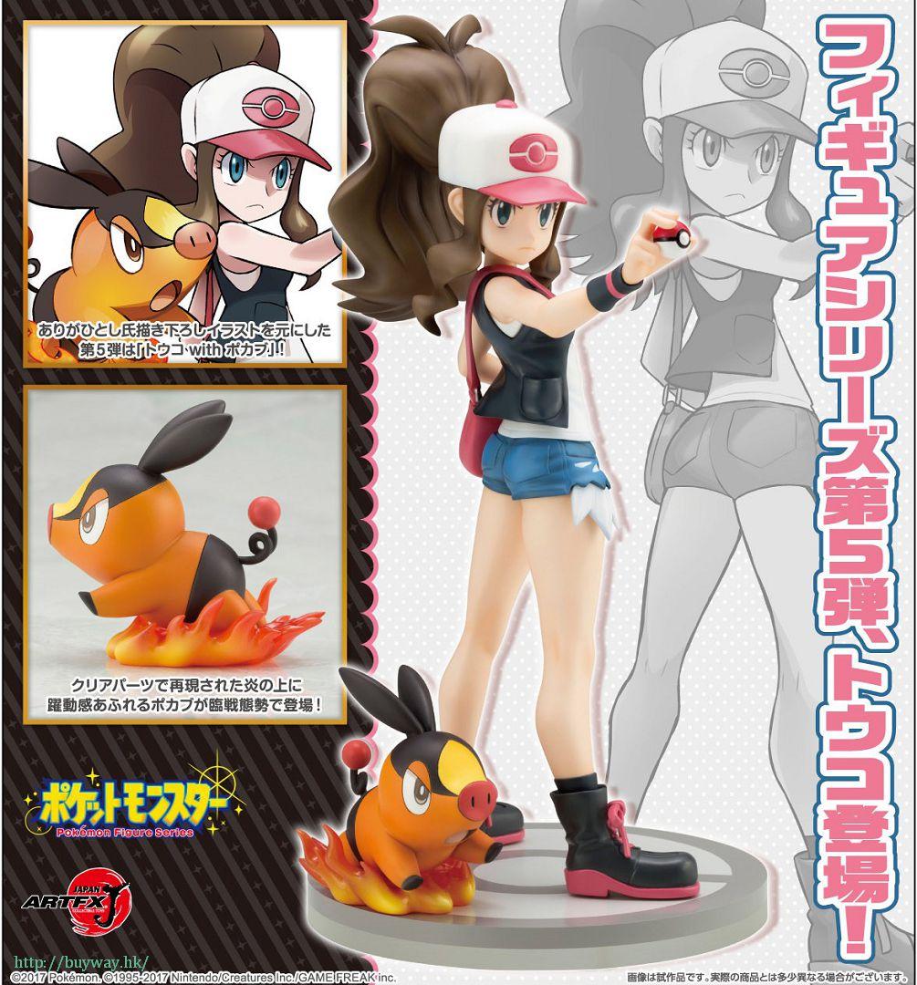 寵物小精靈 ARTFX J 1/8「暖暖豬 + 鬥子」 ARTFX J 1/8 Touko with Tepig【Pokemon】