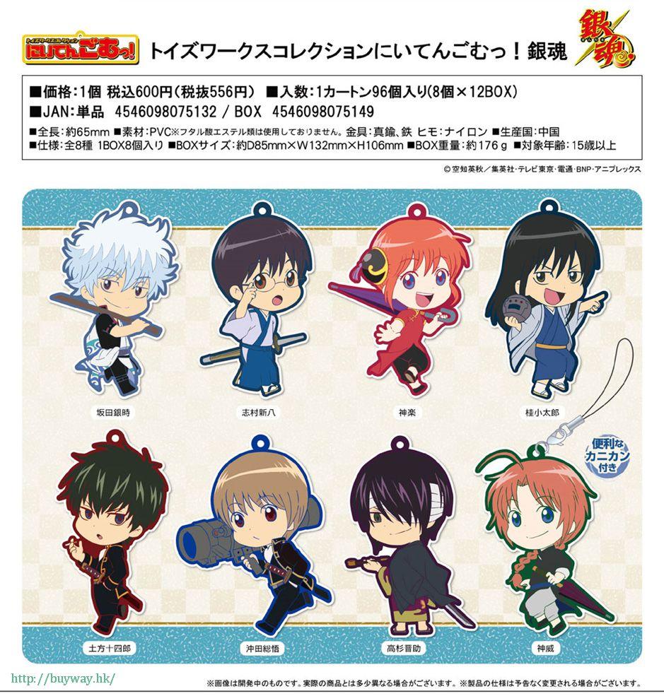 銀魂 Toy's Works 橡膠掛飾 (8 個入) Toy's Works Collection Niitengomu! (8 Pieces)【Gin Tama】