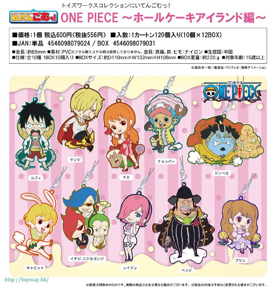 海賊王 Toy's Works 蛋糕島篇 橡膠掛飾 (10 個入) Toy's Works Collection Niitengomu! -Hall Cake Island Ver.- (10 Pieces)【One Piece】