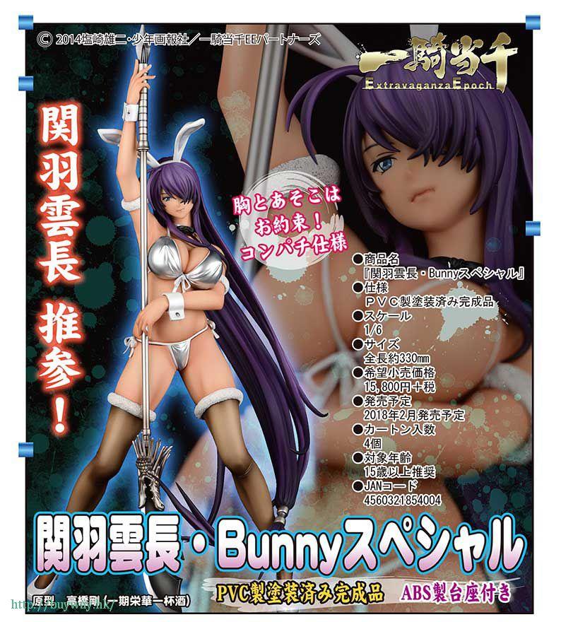 一騎當千 1/6「關羽雲長」Bunny 1/6 Kanu Uncho Bunny Special【Ikki Tousen】