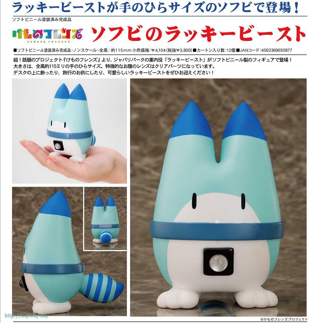 動物朋友 Soft Vinyl「幸運獸」 Soft Vinyl Lucky Beast【Kemono Friends】