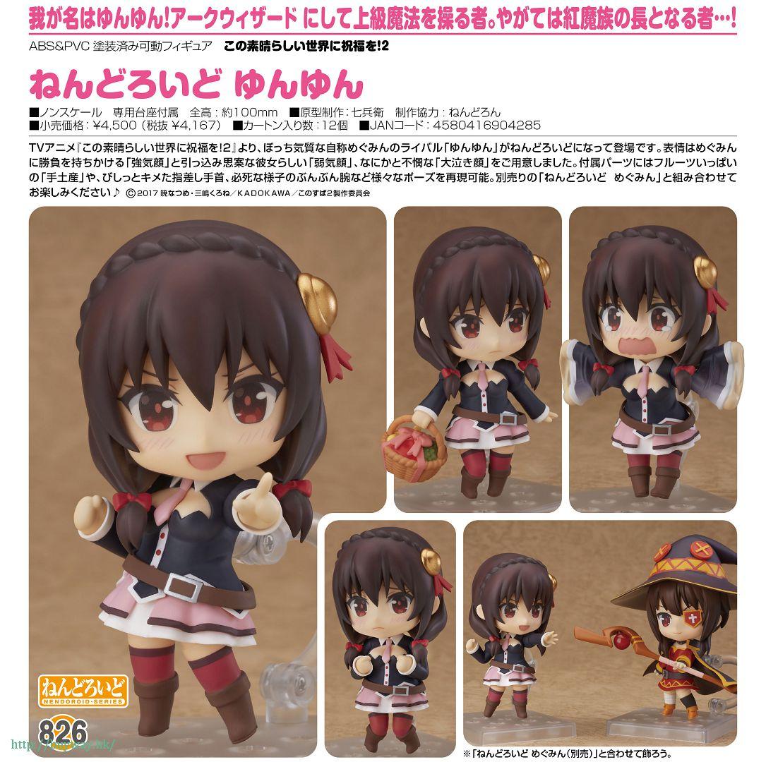 為美好的世界獻上祝福! 「芸芸」黏土人 Nendoroid Yunyun【KonoSuba: God's Blessing on This Wonderful World!】
