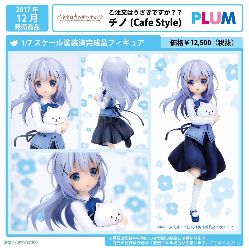 請問您今天要來點兔子嗎? 1/7「香風智乃」(Cafe Style) 1/7 Chino (Cafe Style)【Is the Order a Rabbit?】