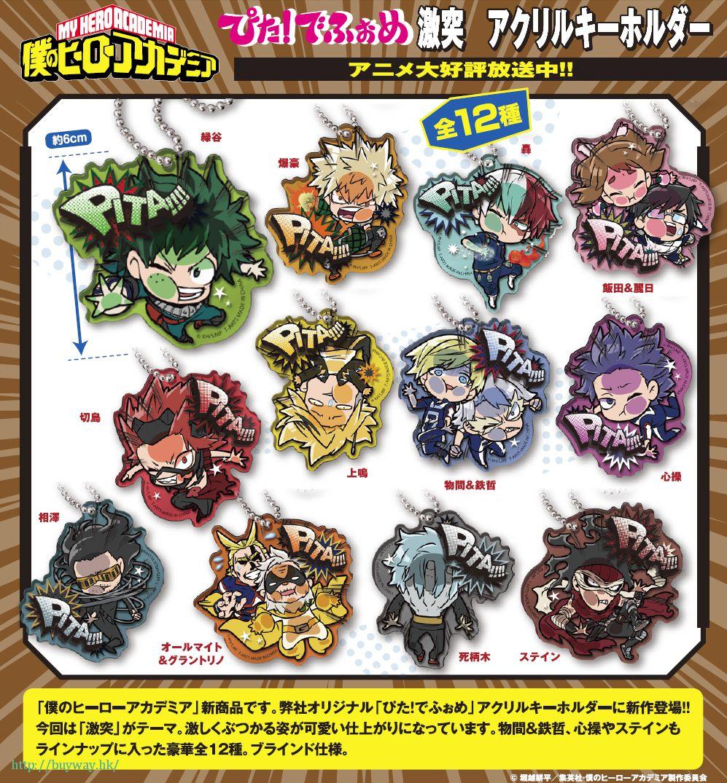 """我的英雄學院 哎呀...撞玻璃!""""激突"""" 透明掛飾 (12 個入) Pita! Defome Gekitotsu Acrylic Key Chain (12 Pieces)【My Hero Academia】"""