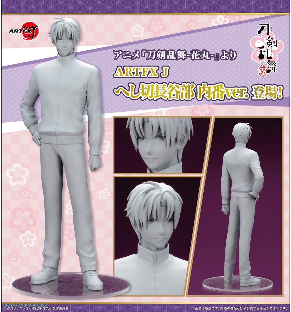 刀劍亂舞-ONLINE- ARTFX J 1/8「壓切長谷部」內番 ver. ARTFX J 1/8 Heshikiri Hasebe Uchiban Ver.【Touken Ranbu -ONLINE-】
