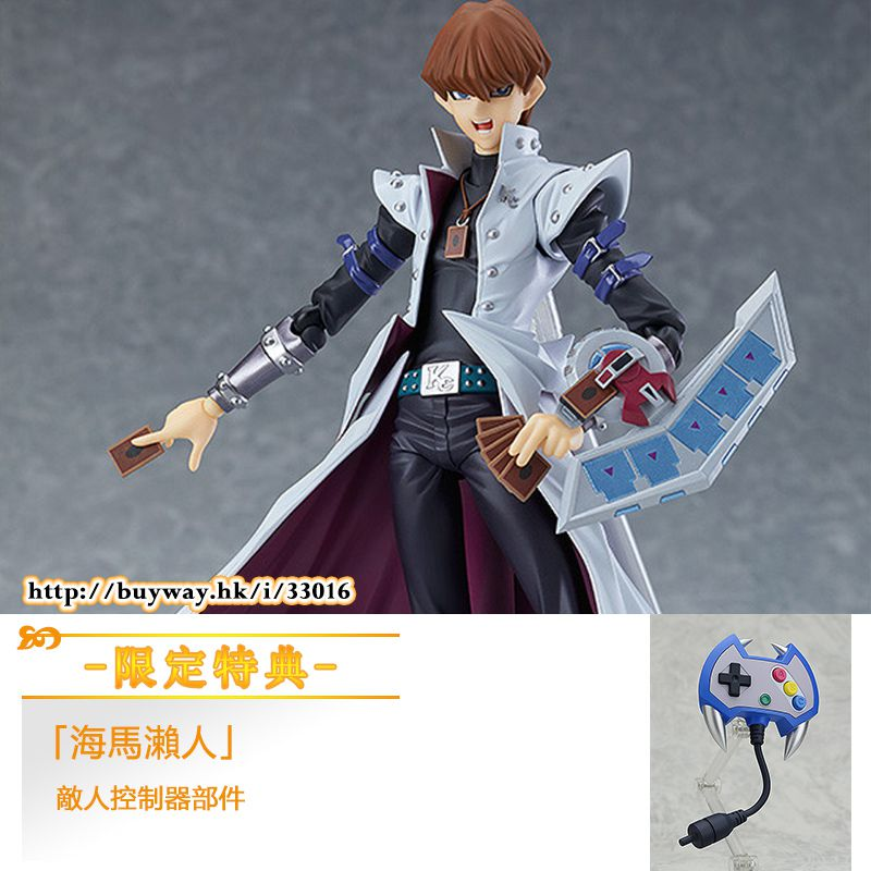 遊戲王 figma「海馬瀨人」(限定特典︰敵人控制器部件) figma Kaiba Seto ONLINESHOP Limited【Yu-Gi-Oh!】