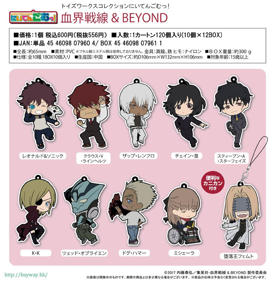 血界戰線 Toy's Works 橡膠掛飾 (10 個入) Toy's Works Collection Niitengomu!  (10 Pieces)【Blood Blockade Battlefront】