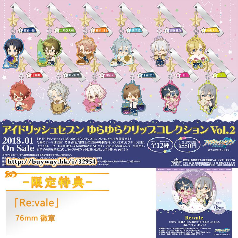 IDOLiSH7 人物吊飾 搖呀搖呀文件夾 Vol.2 (限定特典:Re:vale 76mm 徽章) (12 + 1 個入) Yurayura Clip Collection Vol. 2 ONLINESHOP Limited (13 Pieces)【IDOLiSH7】