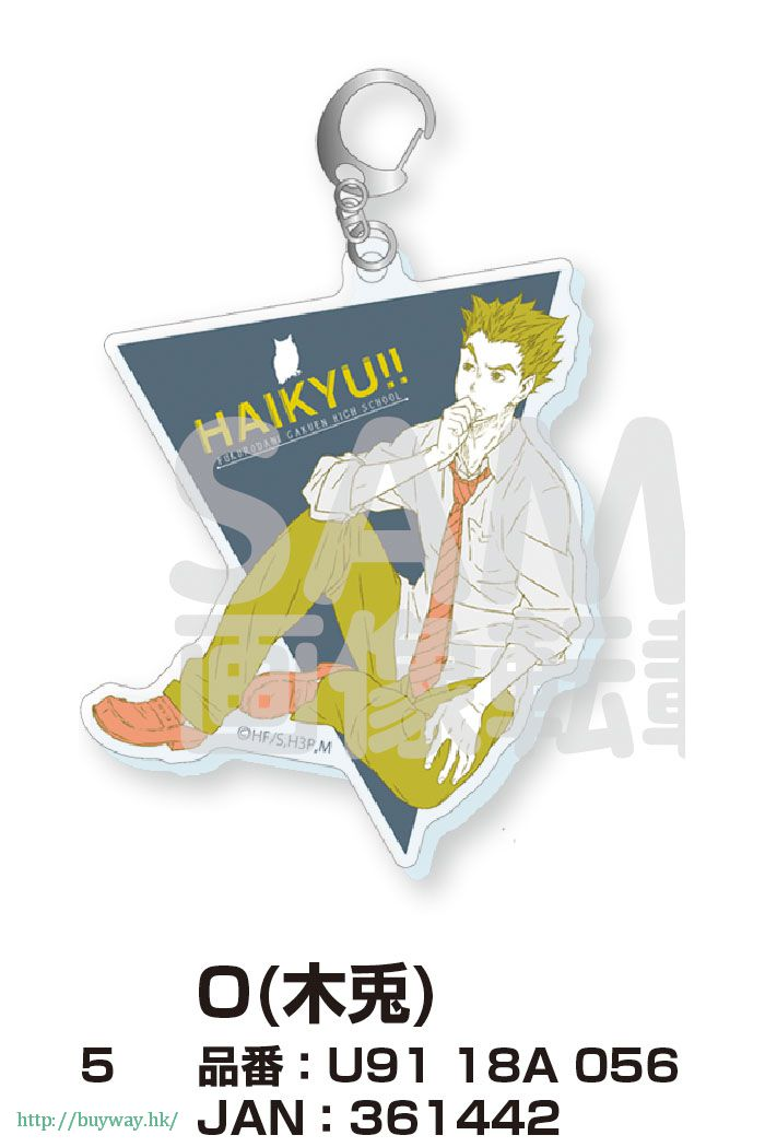 排球少年!! 「木兔光太郎」亞克力匙扣 便服 ver. Acrylic Key Chain O Bokuto【Haikyu!!】