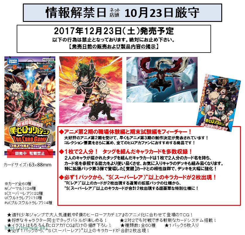 我的英雄學院 遊戲咭 Ultra Pack Vol. 2 HAX-02 (15 個入) Tag Card Game Plus Ultra Pack Vol. 2 HAX-02 (15 Pieces)【My Hero Academia】