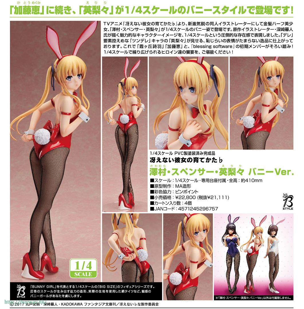 不起眼女主角培育法 B-STYLE 1/4「英梨梨」Bunny ver. B-STYLE 1/4 Eriri Spencer Sawamura Bunny Ver.【Saekano: How to Raise a Boring Girlfriend】