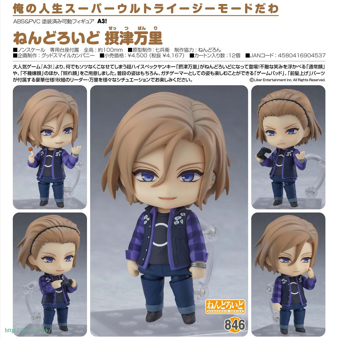 A3! 「摂津萬里」Q版 黏土人 Nendoroid Settsu Banri【A3!】