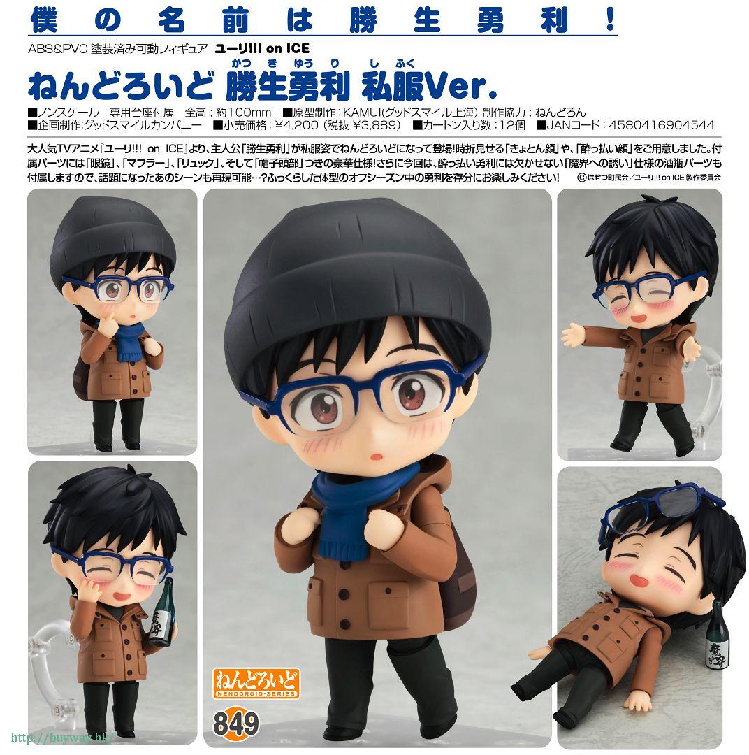 勇利!!! on ICE 「勝生勇利」便服 ver. Q版 黏土人 Nendoroid Katsuki Yuri Casual Outfit Ver.【Yuri on Ice】