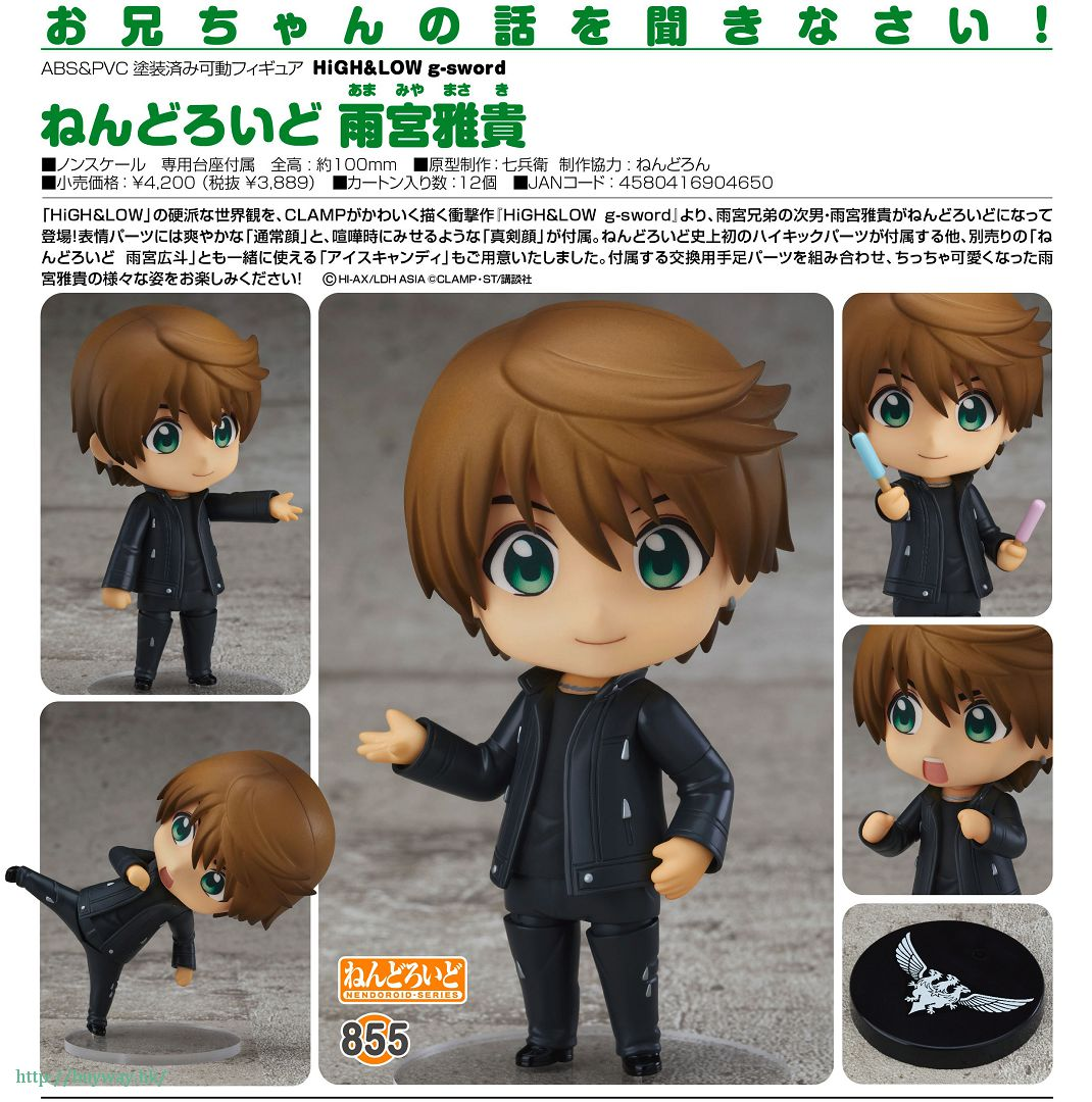 HiGH&LOW 熱血街頭 「雨宮雅貴」Q版 黏土人 Nendoroid Amamiya Masaki【HiGH&LOW】