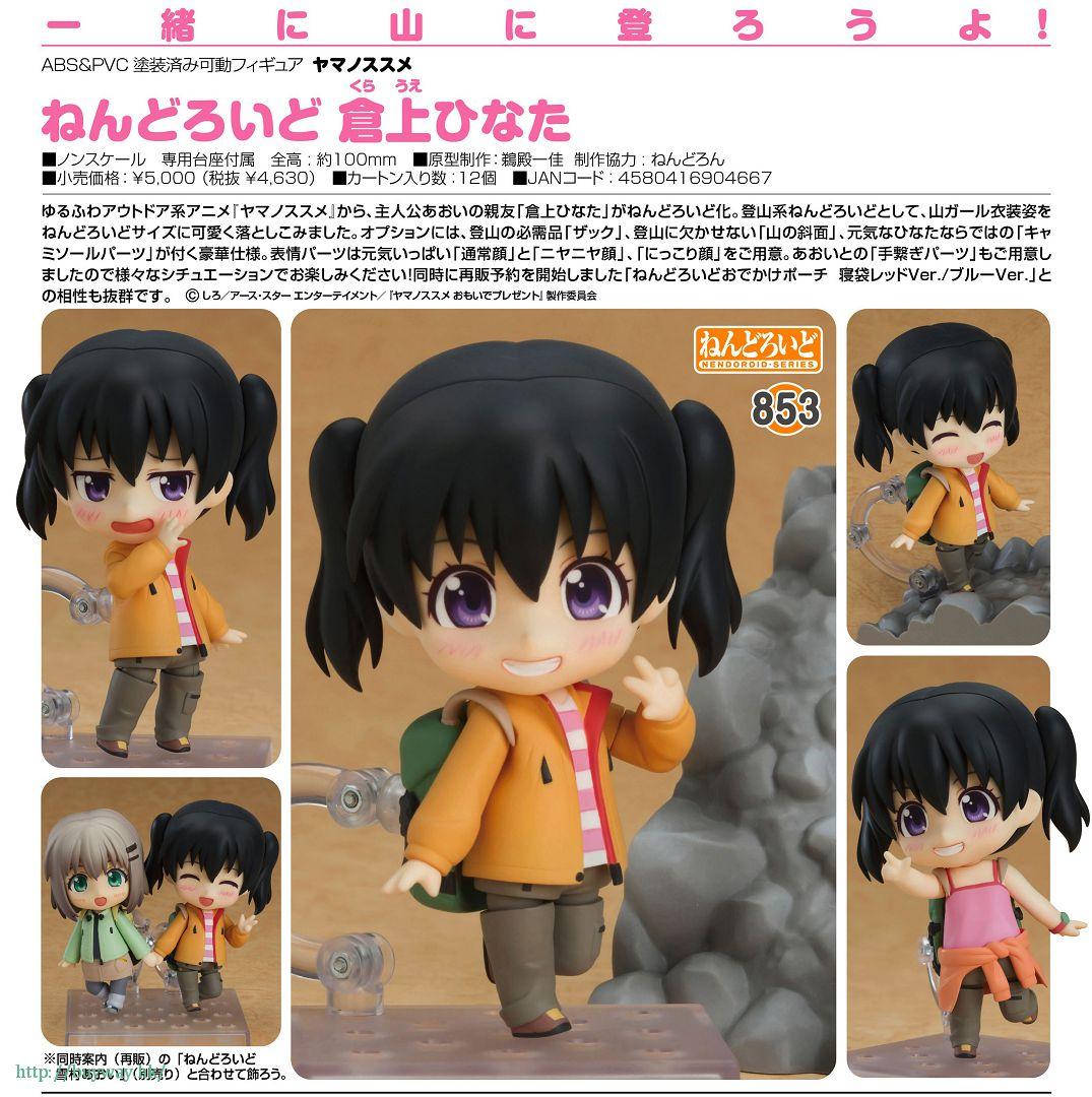 前進吧!登山少女 「倉上日向」Q版 黏土人 Nendoroid Kuraue Hinata【Yama no Susume】