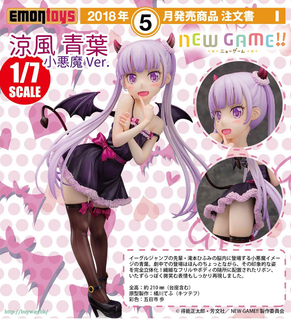 New Game! 1/7「涼風青葉」小惡魔 ver. 1/7 Scale Suzukaze Aoba Koakuma Ver.【New Game!】