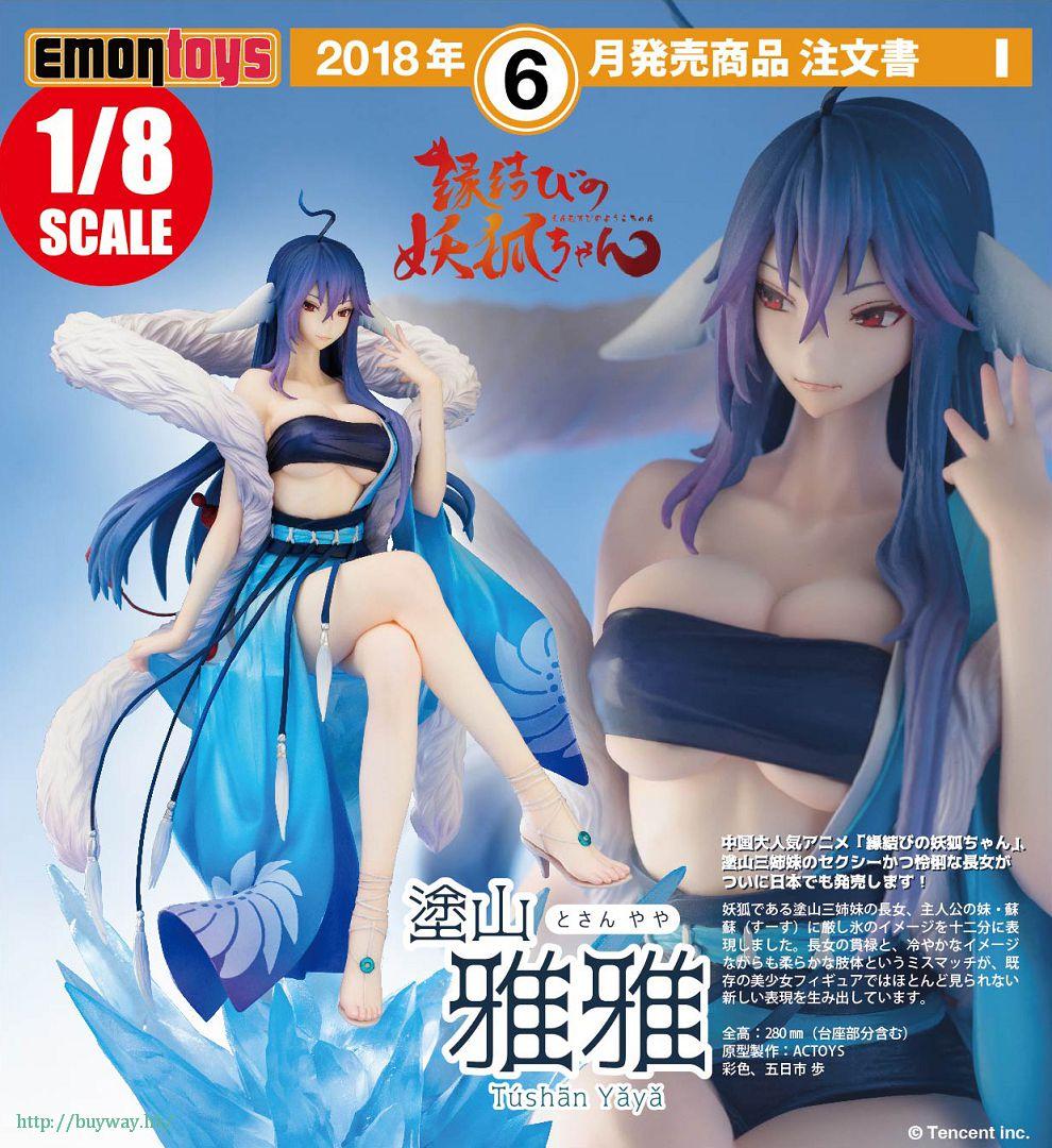 狐妖小紅娘 1/8「塗山雅雅」 1/8 Tushan Yaya【Fox Spirit Matchmaker】