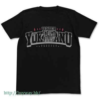 遊戲王 (細碼)「真月零」黑色 T-Shirt Vector no Yokaranu Dialogue T-Shirt / BLACK-S【Yu-Gi-Oh!】