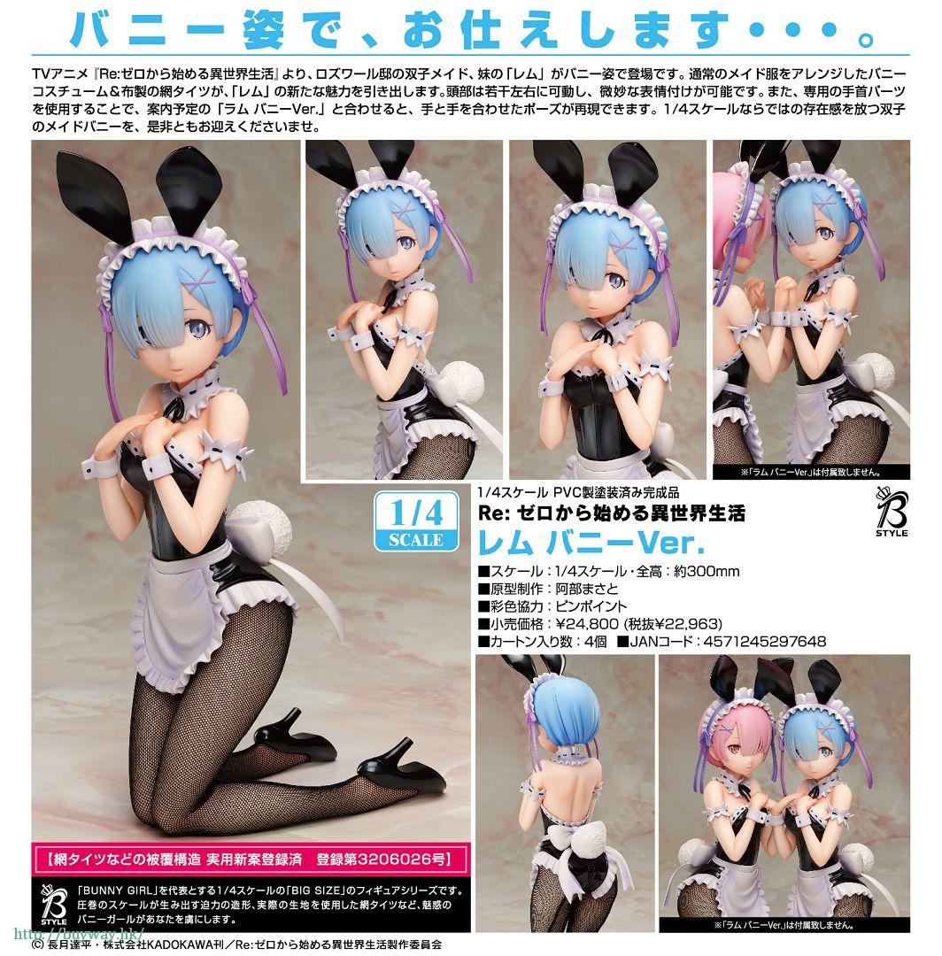 Re:從零開始的異世界生活 B-STYLE 1/4「雷姆」Bunny Ver. B-STYLE 1/4 Rem Bunny Ver.【Re:Zero】