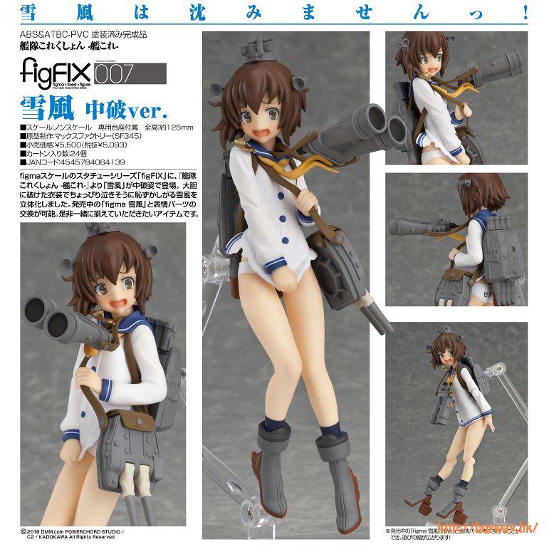 艦隊 Collection -艦Colle- figFIX「雪風」中破 figFIX Tyukikaze Half-Damage Ver.【Kantai Collection -KanColle-】