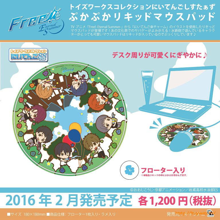 Free! 熱血自由式 水槍大戰 液態滑鼠墊 Toy's Works 2.5 SisterS Pukapuka Liquid Mouse Pad【Free!】