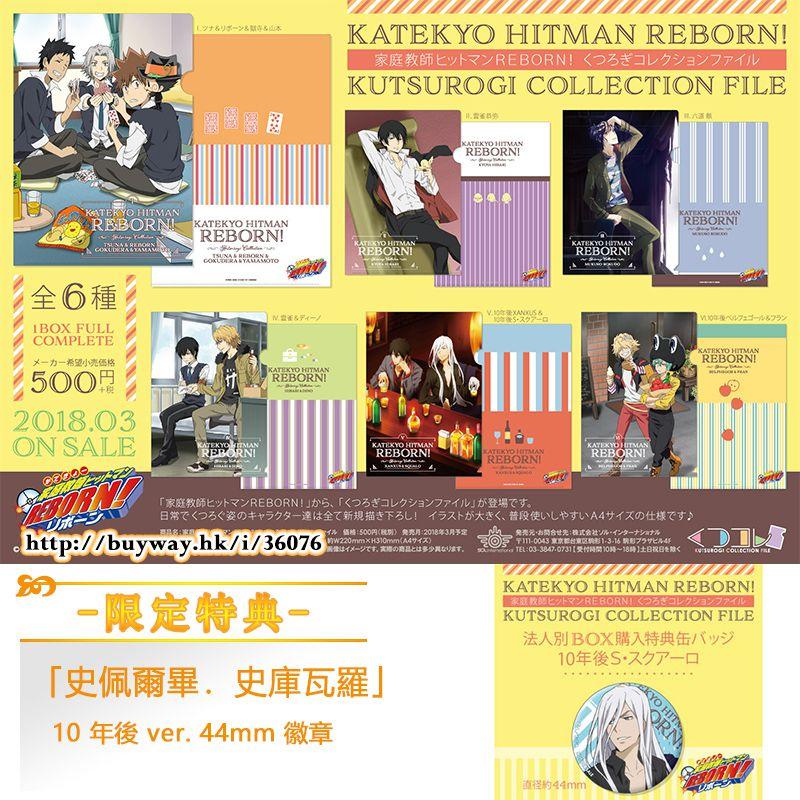 家庭教師HITMAN REBORN! 放鬆系列 文件套 (限定特典︰史佩爾畢.史庫瓦羅 10 年後 ver. 44mm 徽章) (6 + 1 個入) Kutsurogi Collection File ONLINESHOP Limited (7 Pieces)【Reborn!】