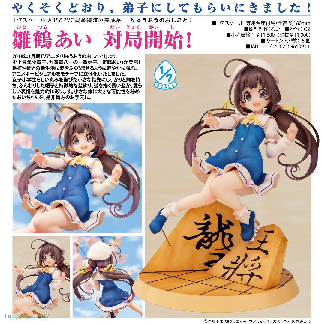 龍王的工作! 1/7「雛鶴愛」遊戲開始! 1/7 Hinatsuru Ai Game Start!【Ryuoh no Oshigoto!】