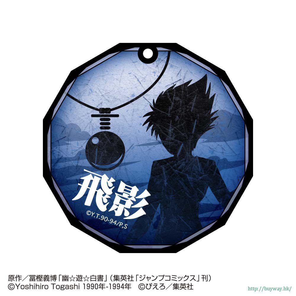 幽遊白書 「飛影」玻璃匙扣 Stained Glass Art Key Chain Hiei【YuYu Hakusho】