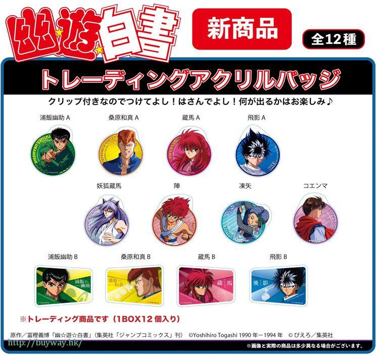幽遊白書 亞克力徽章 (12 個入) Acrylic Badge (12 Pieces)【YuYu Hakusho】