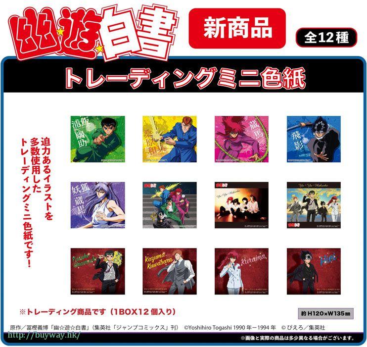 幽遊白書 色紙 (12 個入) Mini Shikishi (12 Pieces)【YuYu Hakusho】