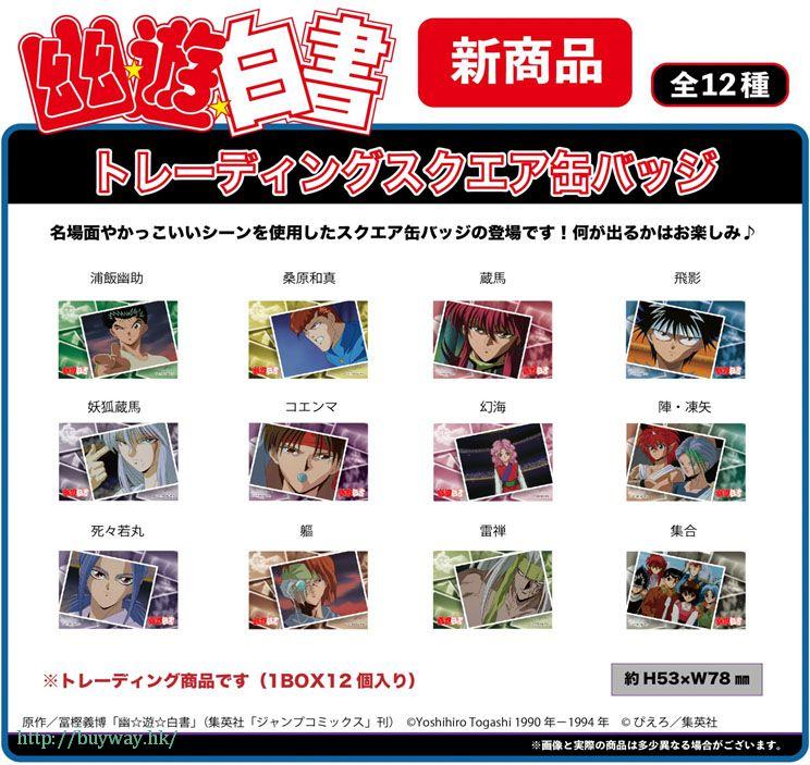 幽遊白書 方形徽章 (12 個入) Square Can Badge (12 Pieces)【YuYu Hakusho】