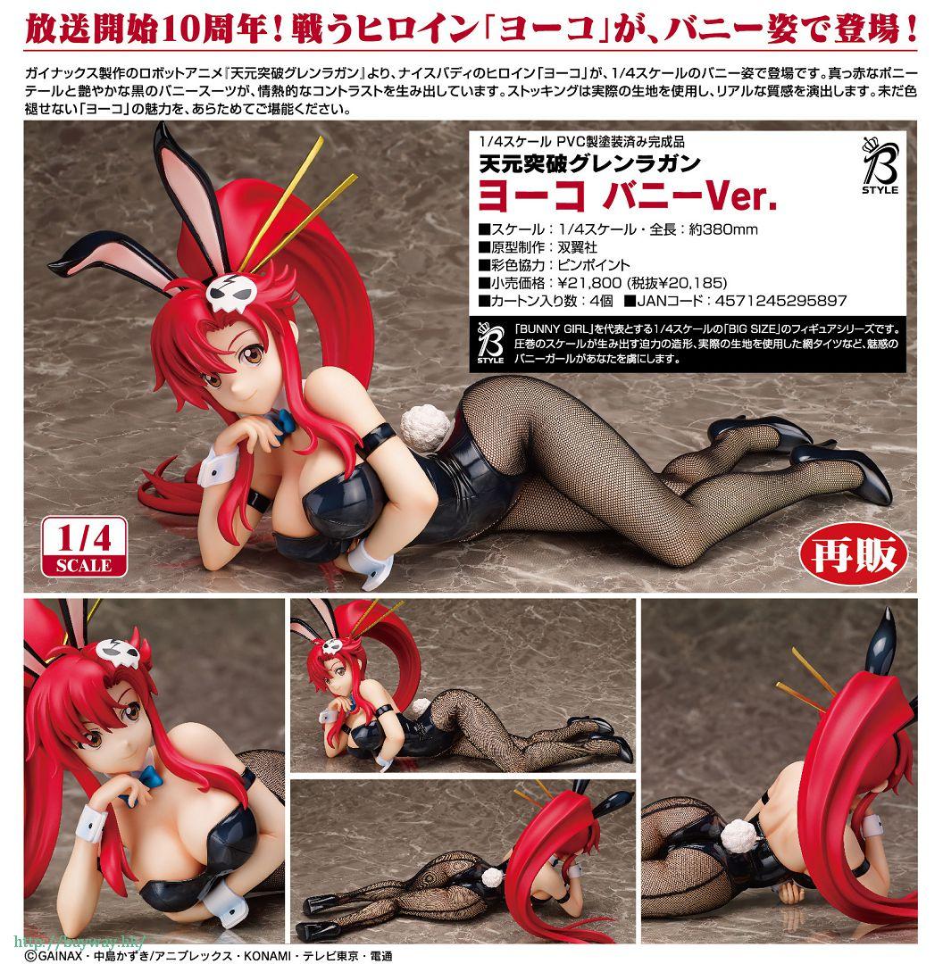 天元突破 紅蓮螺巖 B-STYLE 1/4「庸子」Bunny Ver. 1/4 Yoko Bunny Ver.【Gurren Lagann】
