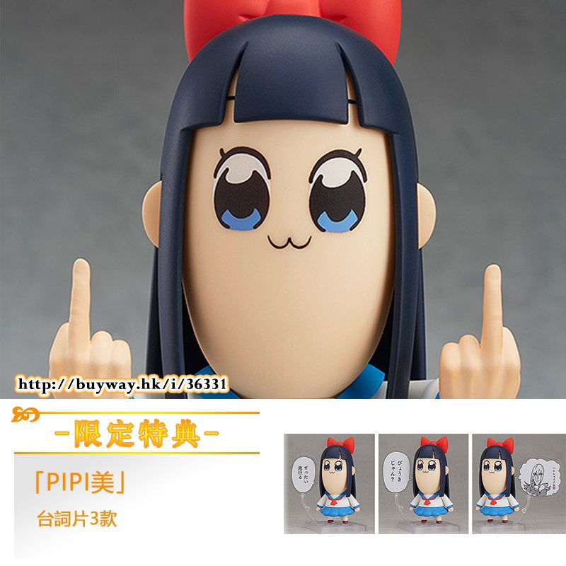 Pop Team Epic 「PIPI美」Q版 黏土人 (限定特典︰台詞片3款) Nendoroid Pipimi ONLINESHOP Limited【Pop Team Epic】