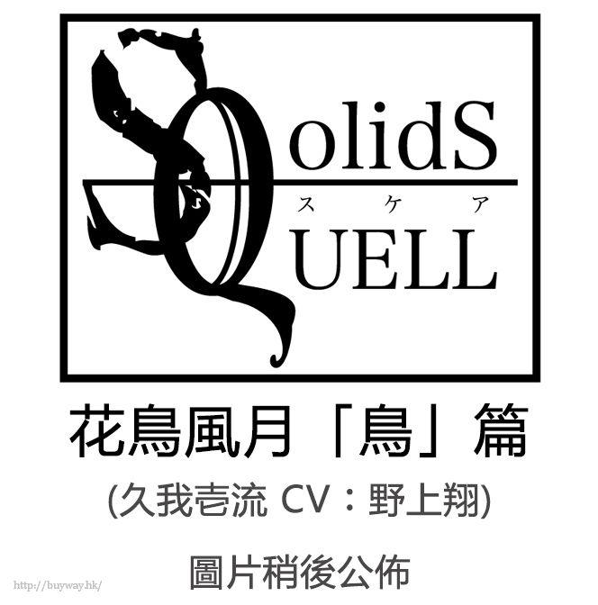 SQ CD 花鳥風月「鳥」篇 (久我壱流 CV︰野上翔) CD Kachofugetsu Bird Hen (Sho Nogami)【SQ】