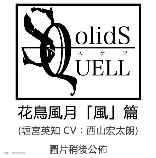 SQ CD 花鳥風月「風」篇 (堀宮英知 CV︰西山宏太朗) CD Kachofugetsu Wind Hen (Koutaro Nishiyama)【SQ】