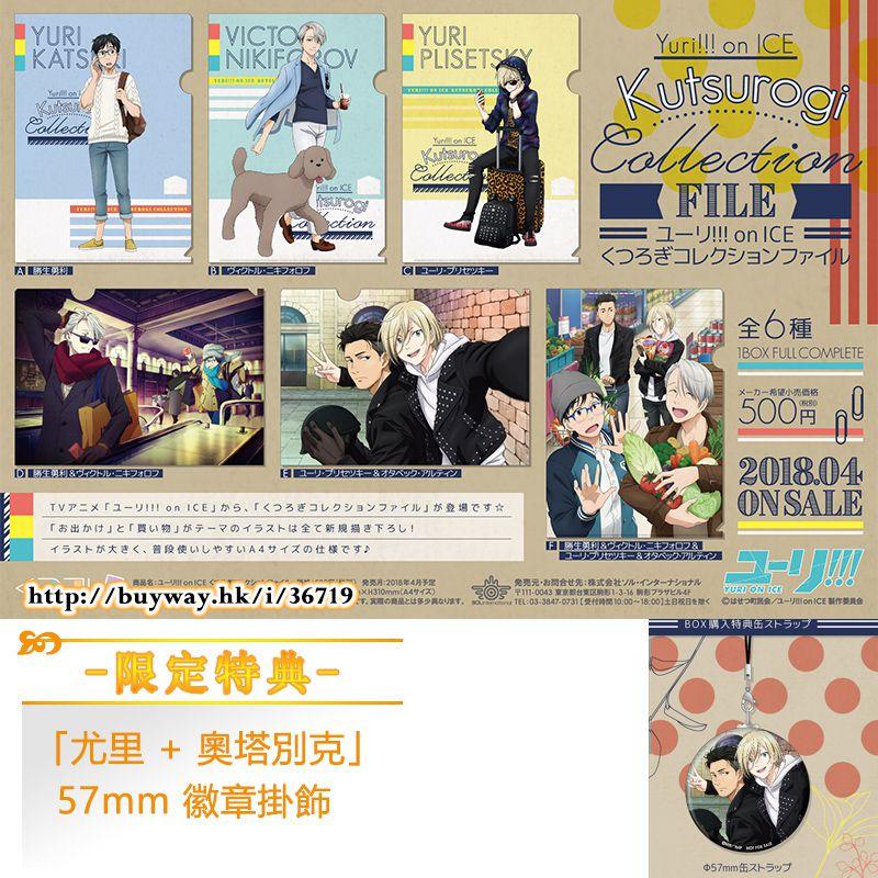 勇利!!! on ICE 放鬆系列 文件套 (限定特典︰「尤里 + 奧塔別克」57mm 徽章掛飾) (6 + 1 個入) Kutsurogi Collection File ONLINESHOP Limited (7 Pieces)【Yuri on Ice】