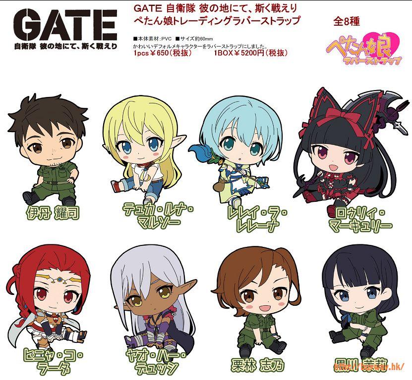 GATE 奇幻自衛隊 排排坐 橡膠掛飾 (8 個入) Petanko Rubber Strap (8 Pieces)【Gate: Jieitai Kano Chi nite, Kaku Tatakaeri】