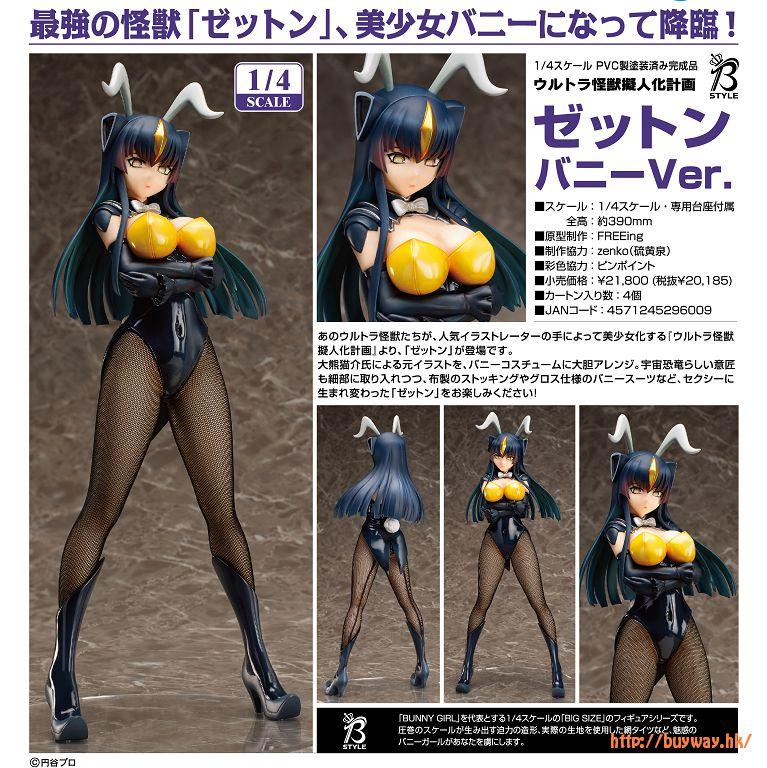 怪獸擬人化計畫 B-STYLE 1/4「宇宙恐龍 傑頓」Bunny B-STYLE 1/4 Zetton Bunny Ver.【Ultra Kaiju Gijinka Keikaku】