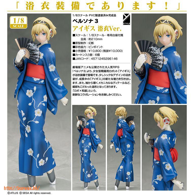女神異聞錄系列 Y-STYLE 1/8「Aegis」浴衣 Y-STYLE 1/8 Aigis Yukata Ver.【Persona Series】