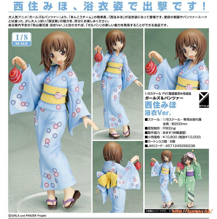少女與戰車 Y-STYLE 1/8「西住美穗」浴衣 Y-STYLE 1/8 Nishizumi Miho Yukata Ver.【GIRLS and PANZER】